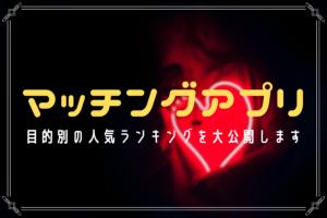 マッチングアプリのおすすめランキング【2019年最新版】