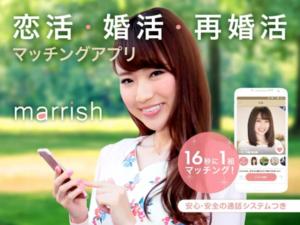 マリッシュはバツイチに特化した婚活・再婚活アプリ!