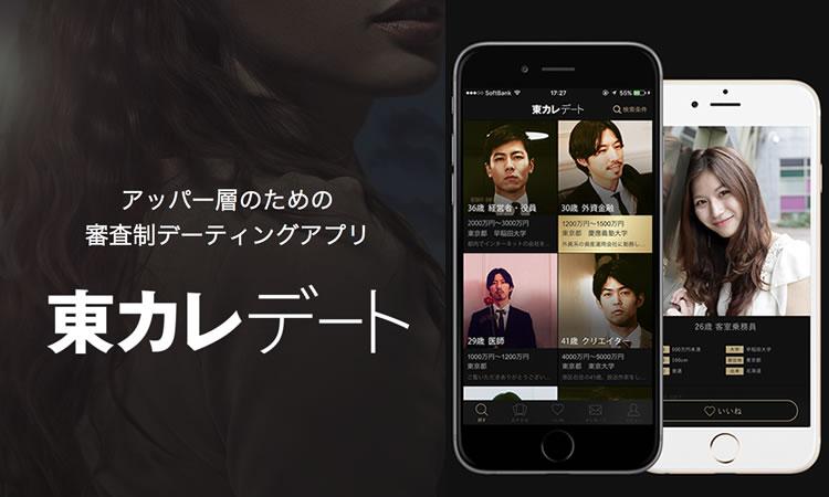 「東カレデート」はハイスペックメンズに出会える女子必見アプリ!