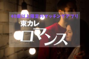 【東カレロマンス】国内初の40歳以上限定のマッチングアプリ(東京カレンダー)