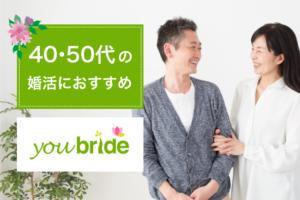 youbrideは30代以上におすすめのマッチングアプリ!