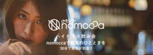 【ギャラ飲み】nomocca(のもっか)を解説!口コミ・評判・体験談を調査