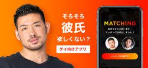 【AMBER(アンバー)】ゲイの出会いアプリっておすすめ?ゲイ専用マッチングアプリの口コミ・評判